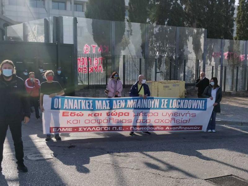ΣΕΠΕ «Σωκράτης»: Δυναμική κινητοποίηση εκπαιδευτικών σωματείων στο υπουργείο Παιδείας