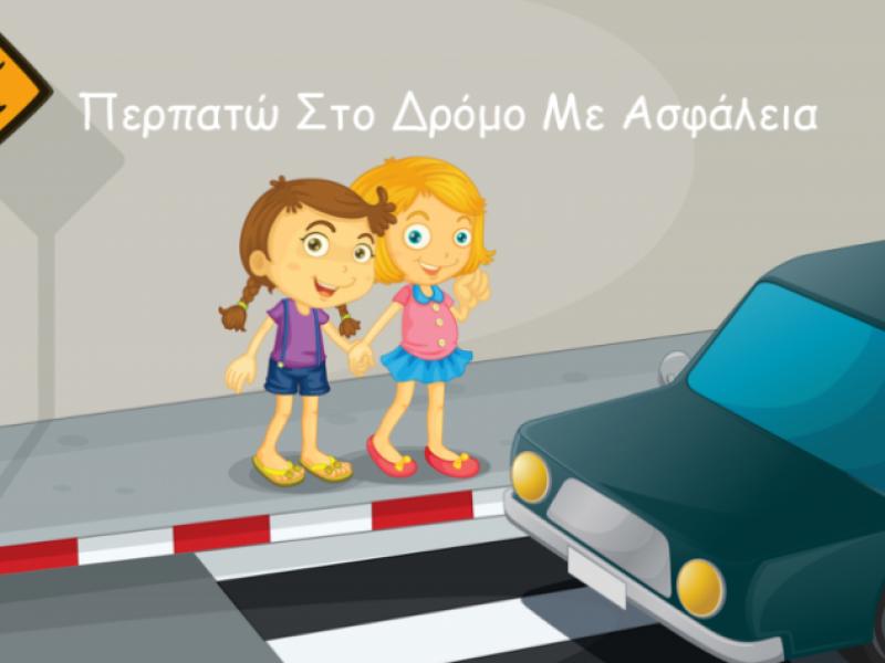 Κυκλοφοριακή Αγωγή 2020: Θα συνεχιστεί κανονικά στο πρόγραμμα των Δημοτικών Σχολείων