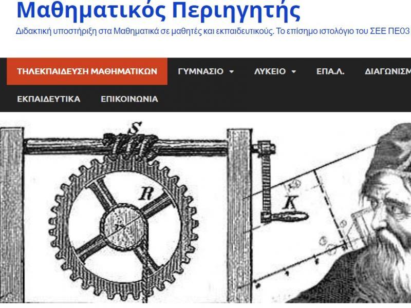 Τηλεκπαίδευση: Νέα ιστοσελίδα για τα Μαθηματικά