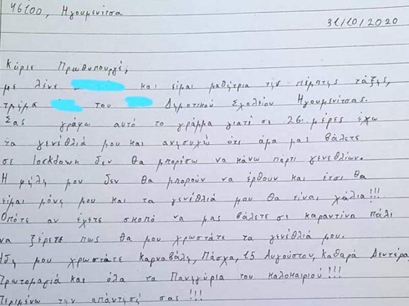 Lockdown: Το γράμμα με το παράπονο μιας 10χρονης μαθήτριας στον Μητσοτάκη