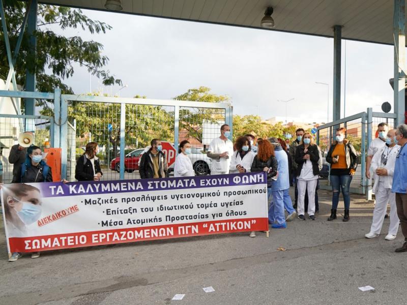Εργαζόμενοι «Αττικόν»: Να μη γίνει το εμβόλιο πλυντήριο της κυβερνητικής  πολιτικής | Alfavita