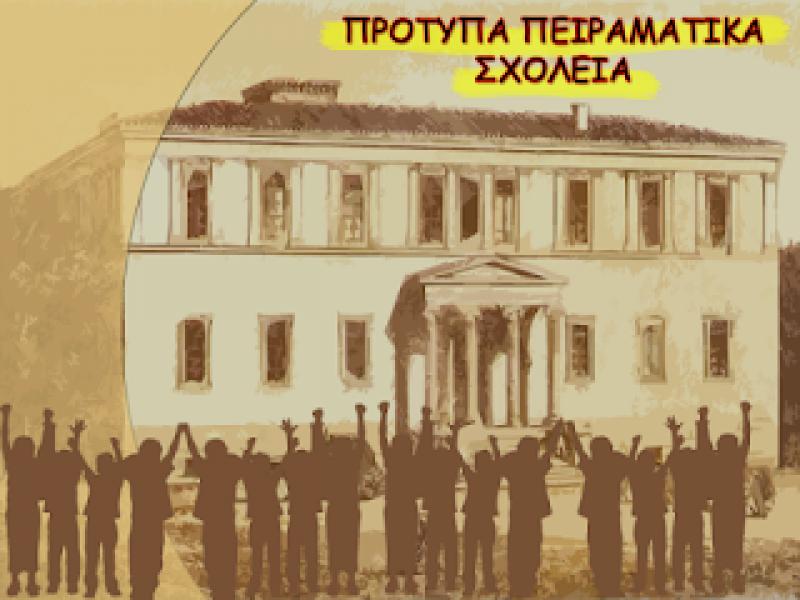 Πρότυπα - Πειραματικά Σχολεία: Ένας ιστορικός θεσμός εκπαιδευτικής αξίας (Μέρος Α)