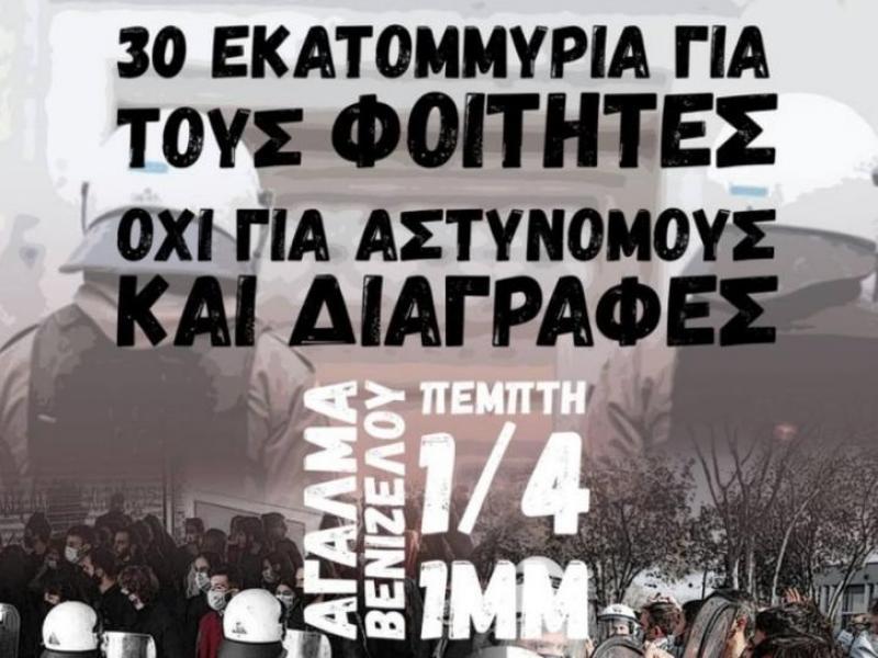Φοιτητές: Νέο συλλαλητήριο αύριο στη Θεσσαλονίκη