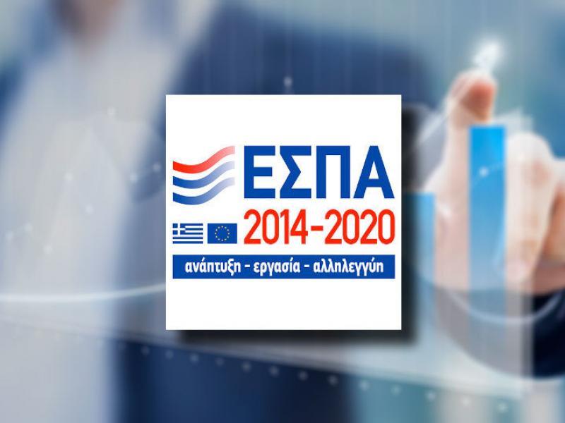 ΕΣΠΑ: Ηλεκτρονικό Kρατικό Πιστοποιητικό Γλωσσομάθειας (e-ΚΠΓ)