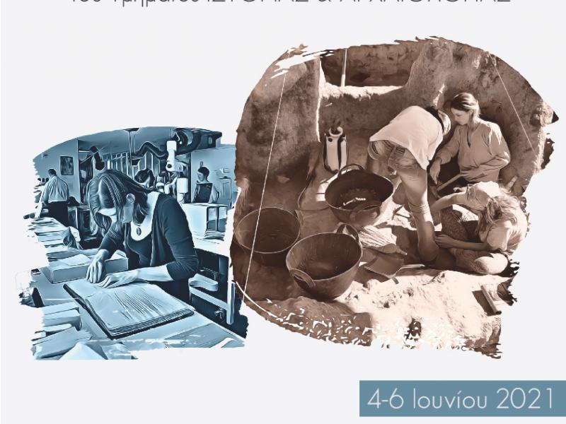 ΑΠΘ: Το Τμήμα Ιστορίας και Αρχαιολογίας παρουσιάζει το έργο του