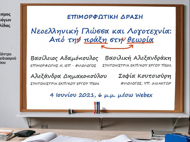 Ημερίδα για τη βαθμολόγηση της Νεοελληνικής Γλώσσας-Λογοτεχνίας