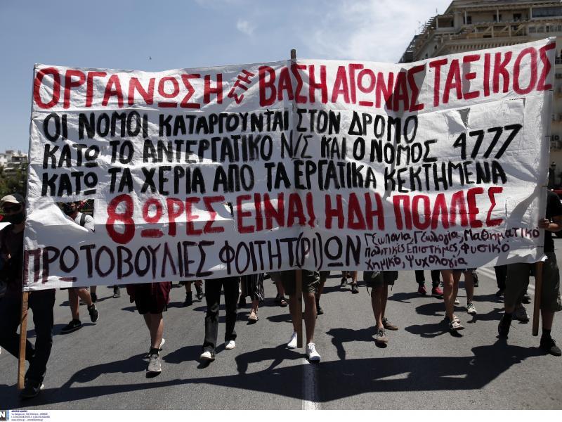 Θεσσαλονίκη: Διαμαρτυρία φοιτητών και συνδικάτων