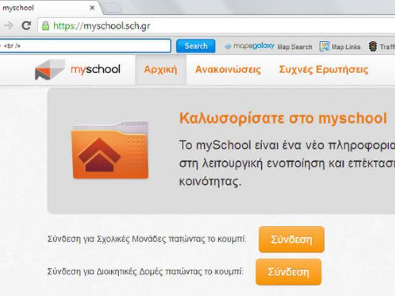 Οδηγίες για την καταχώριση μαθητών στο myschool   Alfavita