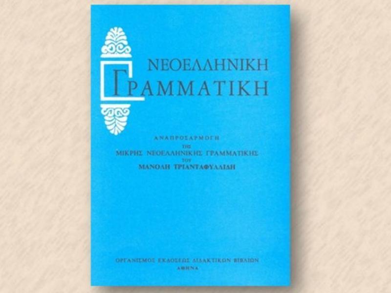 Κατεβάστε δωρεάν σε ebook τη Νεοελληνική Γραμματική του Μανόλη  Τριανταφυλλίδη  8018daf0fc8