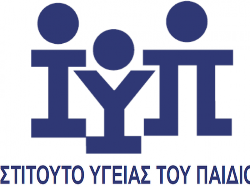 Εργασία : 23 θέσεις εργασίας στο Ινστιτούτο Υγείας του Παιδιού