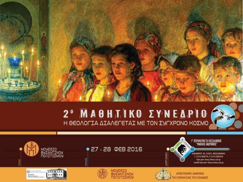 2ο μαθητικό συνέδριο - Η θεολογία διαλέγεται με τον σύγχρονο κόσμο ...