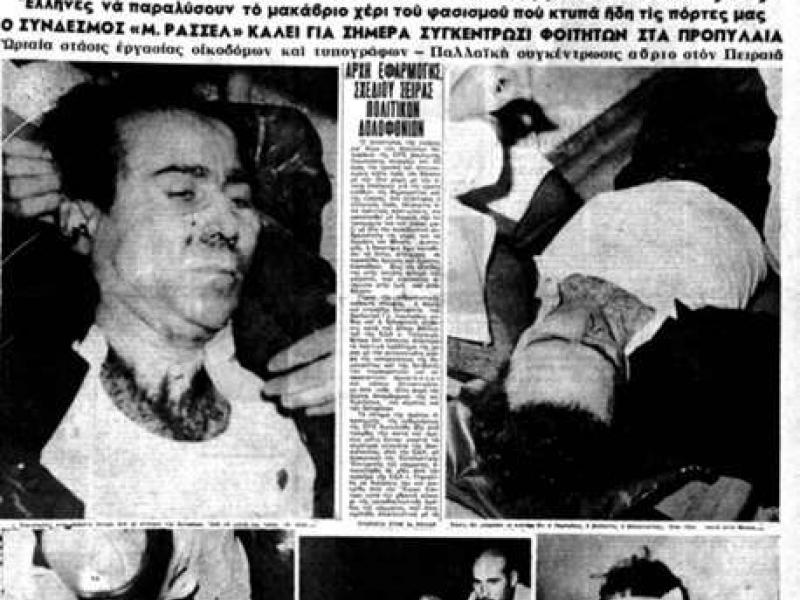 eb5288a218 Με αφορμή τη συζήτηση στη Βουλή για τη δολοφονία του Γρηγόρη Λαμπράκη