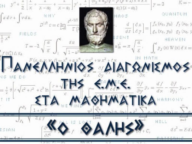 Διαγωνισμός στα Μαθηματικά «Ο ΘΑΛΗΣ» 2018