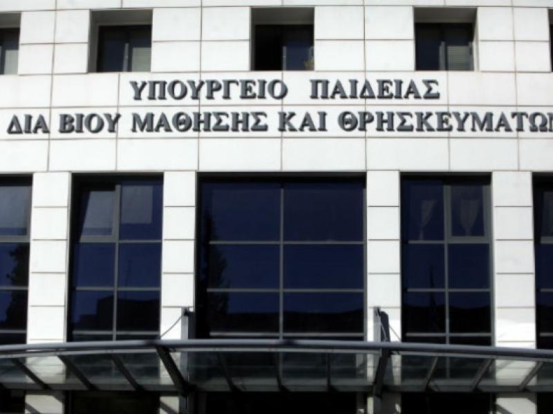Αποτέλεσμα εικόνας για Μετονομασία του Υπουργείου Παιδείας από τη νέα κυβέρνηση της ΝΔ - ΦΕΚ