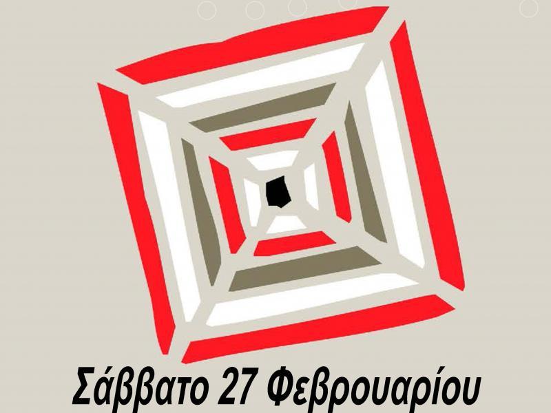 43bca7805db Ημερίδα για τα μαθηματικά 27/2, από την Κίνηση για την αλλαγή στην ΕΜΕ