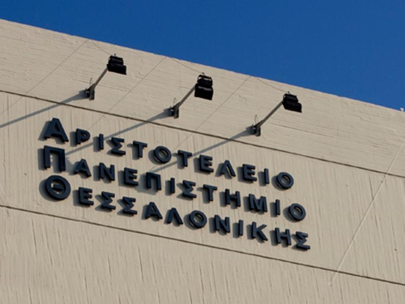 αριστοτέλειο-πανεπιστήμιο-θεσσαλονίκη