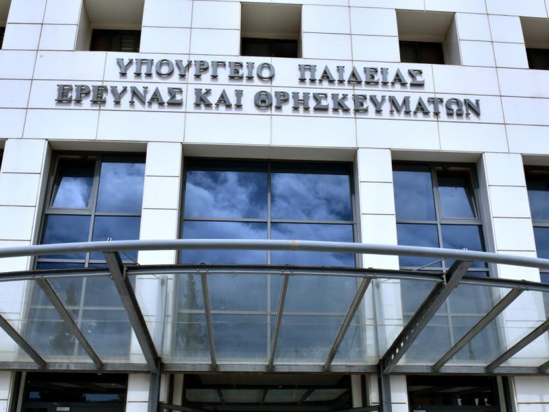 Υπουργείο Παιδείας: Αναζητούνται δύο εκπαιδευτές facilitators για το πρόγραμμα «COOPower»