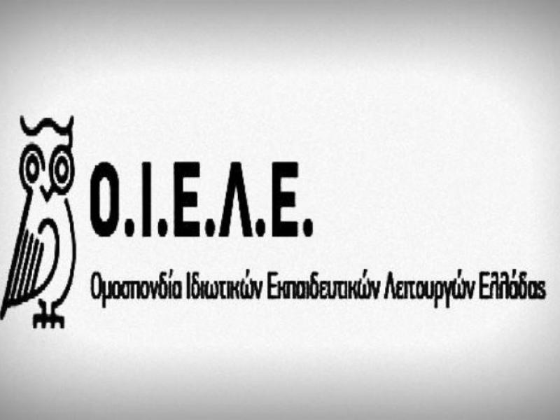 Ιδιωτική εκπαίδευση: Την Παρασκευή συζητείται στο ΣτΕ η προσφυγή ΟΙΕΛΕ