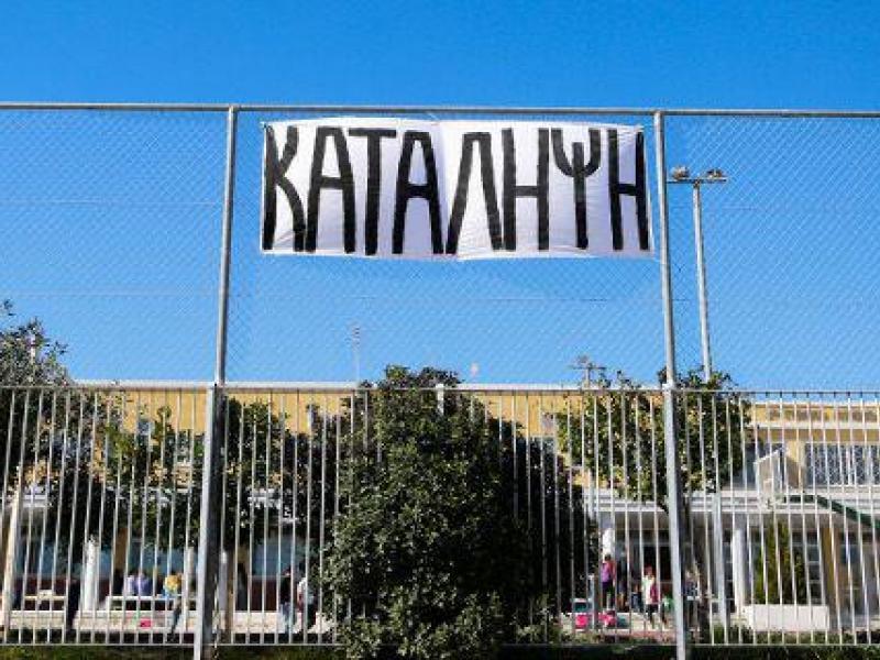 Περιστέρι: Κατάληψη στο 10ο ΓΕΛ - Οι μαθητές υπέρ της διευθύντριας