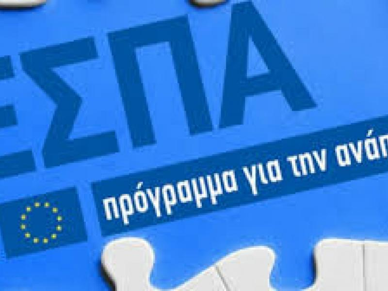 ΕΣΠΑ: Εφαρμογή ΤΠΕ για την εξ αποστάσεως μάθηση στα ΙΕΚ