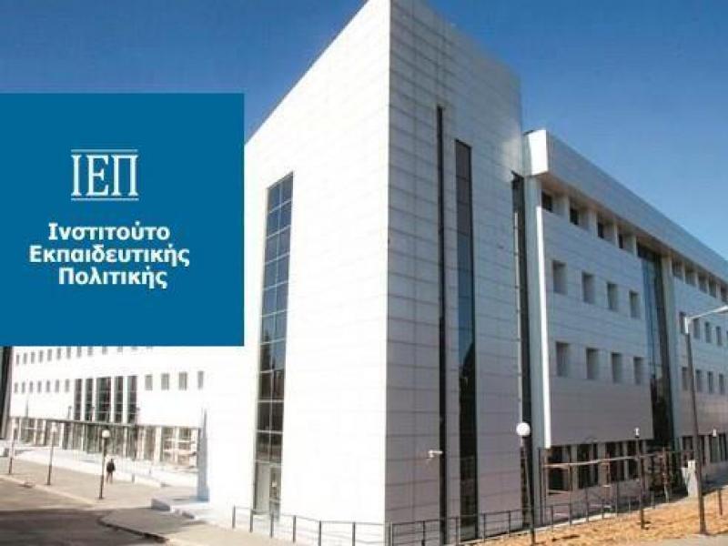 Τράπεζα Θεμάτων: Πρόσκληση του ΙΕΠ προς εκπαιδευτικούς για σύσταση Επιστημονικής Ομάδας Επιλογής Θεμάτων