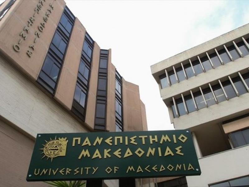 Πανεπιστήμιο Μακεδονίας: Σχεδόν το 100% των μαθημάτων γίνονται με σύγχρονη εξ αποστάσεως διδασκαλία