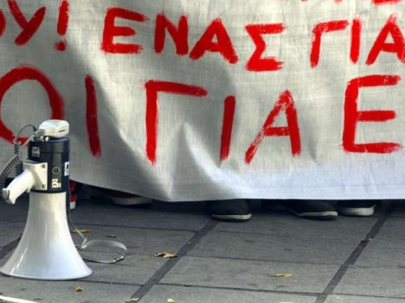 Διαμαρτυρία εκπαιδευτικών έξω από τον ΕΟΔΥ στη Θεσσαλονίκη