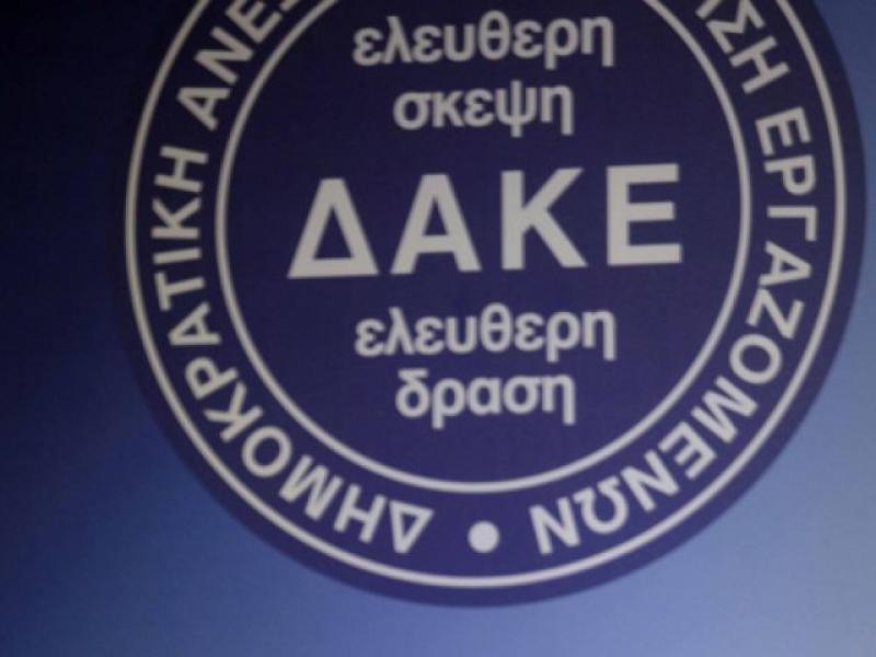 Καταγγελία κατά της ΔΑΚΕ - Αρνήθηκε να στηρίξει τον διωκόμενο εκπαιδευτικό Η. Σμηλιό