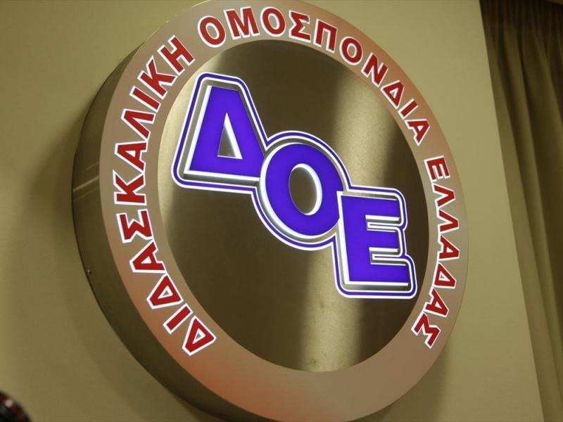 Η ΔΟΕ διέθεσε 100.000€ για την αγορά υγειονομικού υλικού