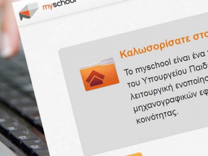 Μyschool: Ανοιξε το σχολικό έτος 2020-21 με απενεργοποιημένες τις νέες εγγραφές για ΓΕΛ/ΕΠΑΛ-Ολοήμερα Νηπιαγωγεία