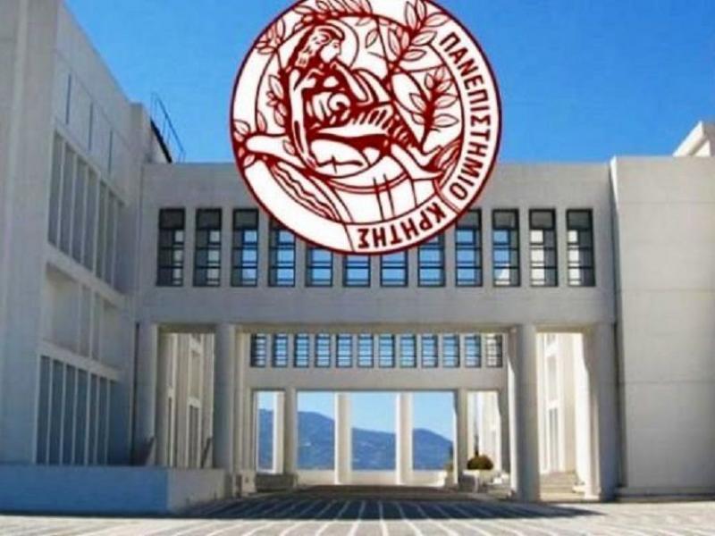Πανεπιστήμιο Κρήτης: Διαλέξεις για το ευρύ κοινό από το φθινόπωρο