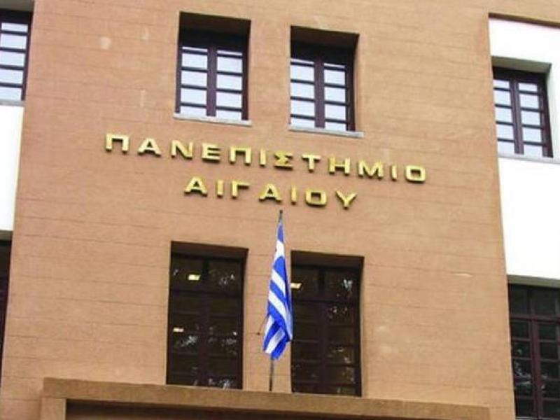 ΑΣΟΕΕ: Το Πανεπιστήμιο Αιγαίου καταδικάζει τον προπηλακισμό του πρύτανη