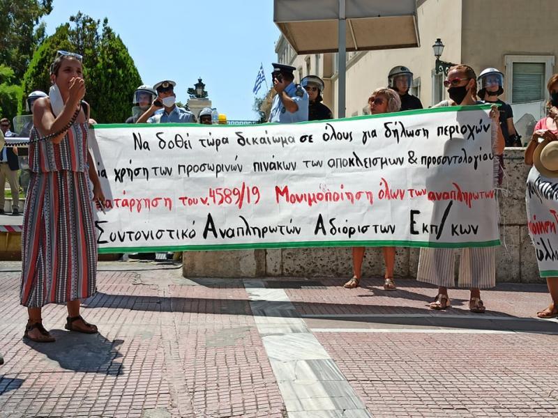 Συντονιστικό Αναπληρωτών: Κεραμέως-υπουργείο επιβάλλουν ολιγόμηνες συμβάσεις στην εκπαίδευση