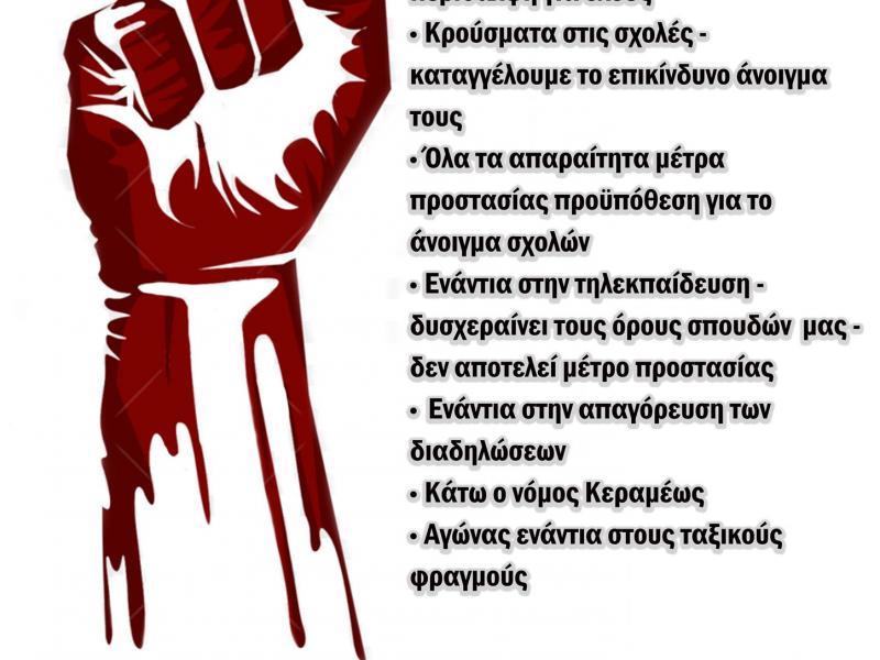 Κρούσματα στο ΔΠΘ: Συγκέντρωση στην Κεντρική Πλατεία της Ξάνθης