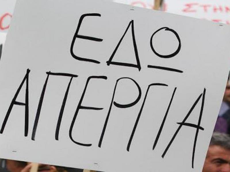Απεργία: Ανακοίνωση-κάλεσμα της ΚΝΕ για την 26η Νοέμβρη