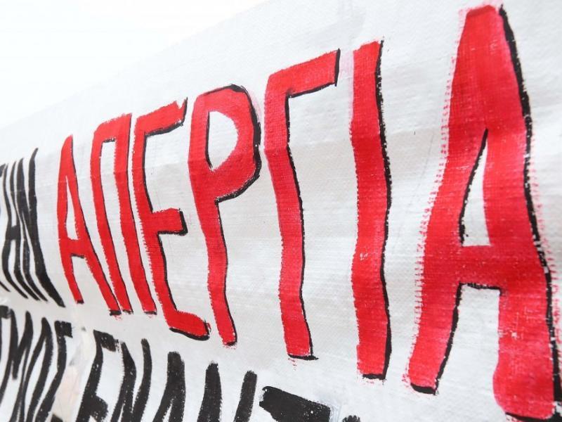 Εκπαιδευτικοί Ικαρίας: Ολοι στην απεργία την Πέμπτη 26 Νοέμβρη