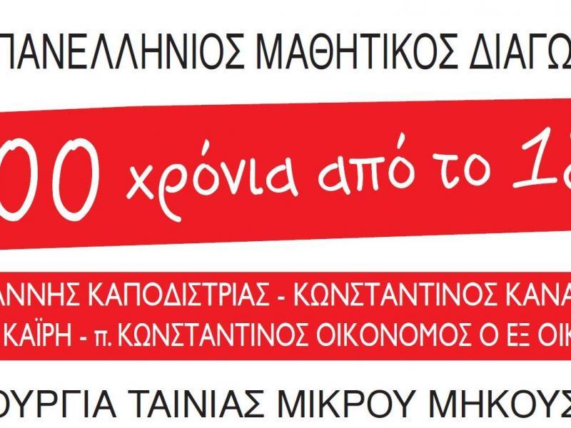 3ος Πανελλήνιος Μαθητικός Διαγωνισμός δημιουργίας ταινίας μικρού μήκους με θέμα: «Διακόσια Χρόνια από το 1821»
