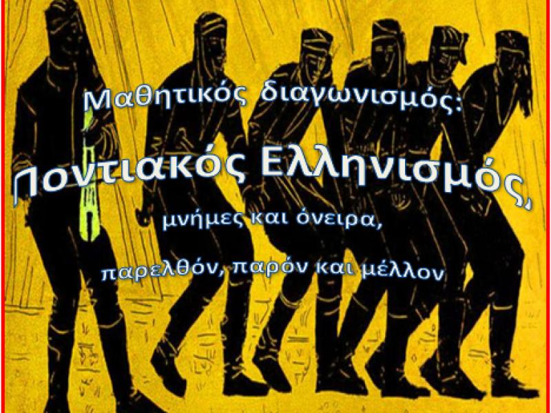 5ος Πανελλήνιος μαθητικός διαγωνισμός για τον Πόντο