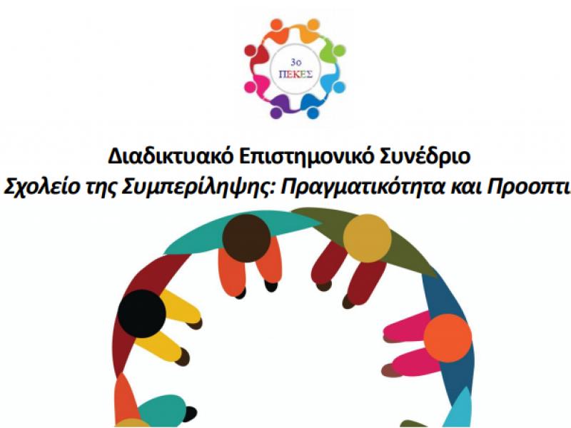 Πρόγραμμα Συνεδρίου 3ου ΠΕΚΕΣ Αττικής