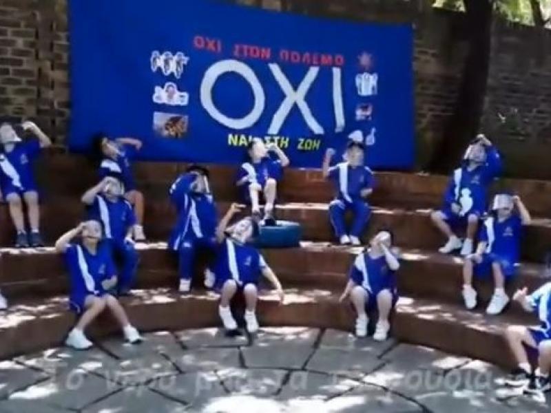 Νότια Αφρική: Σχολεία της ελληνικής κοινότητας τίμησαν την 28η Οκτωβρίου