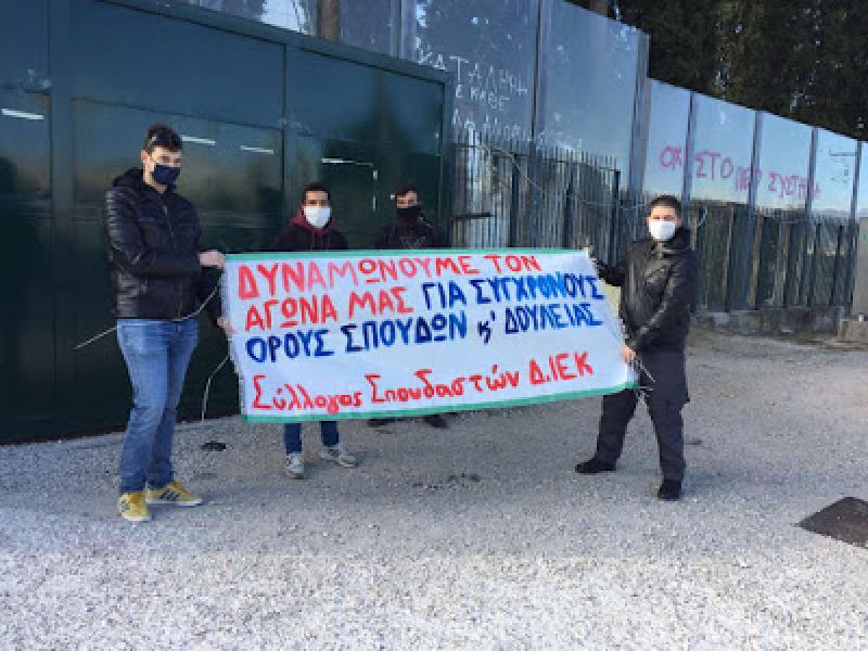 ΔΙΕΚ: Συμβολική κινητοποίηση έξω από το υπουργείο Παιδείας από σπουδαστές