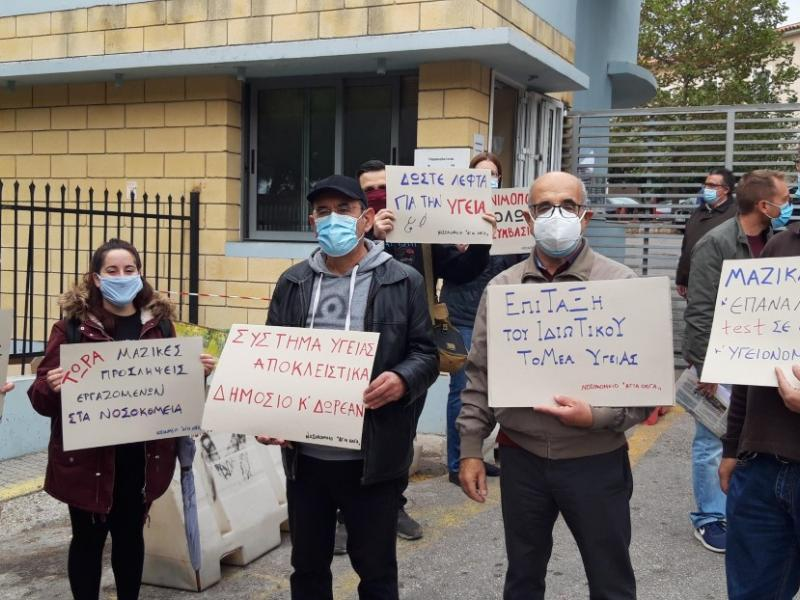 Κορονοιός: Εκπαιδευτικοί συμμετείχαν στην κινητοποίηση των υγειονομικών στο Αγία Όλγα