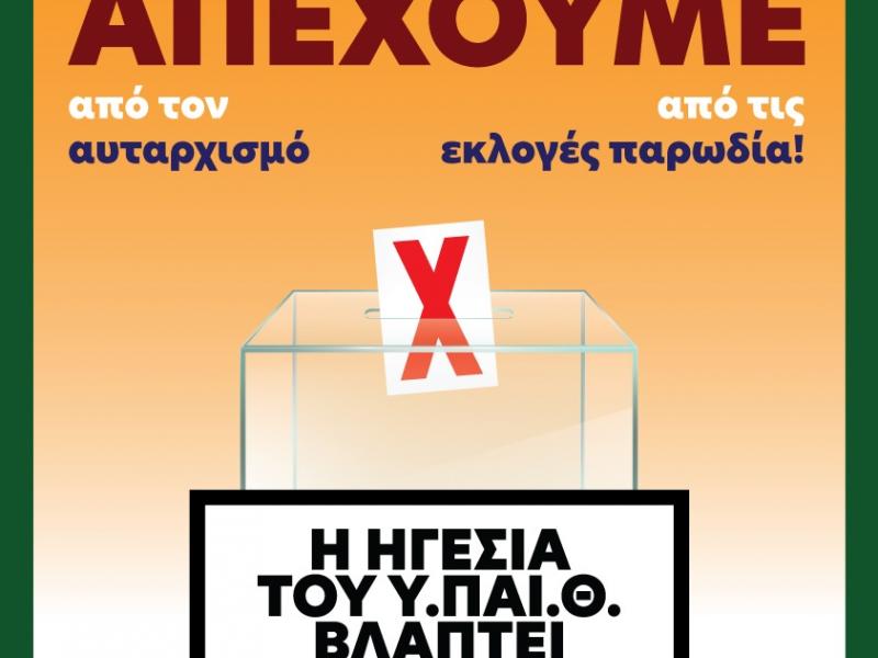 Ηλεκτρονική ψηφοφορία: Δέκα λόγοι για τους οποίους απέχουμε από τις εκλογές - παρωδία