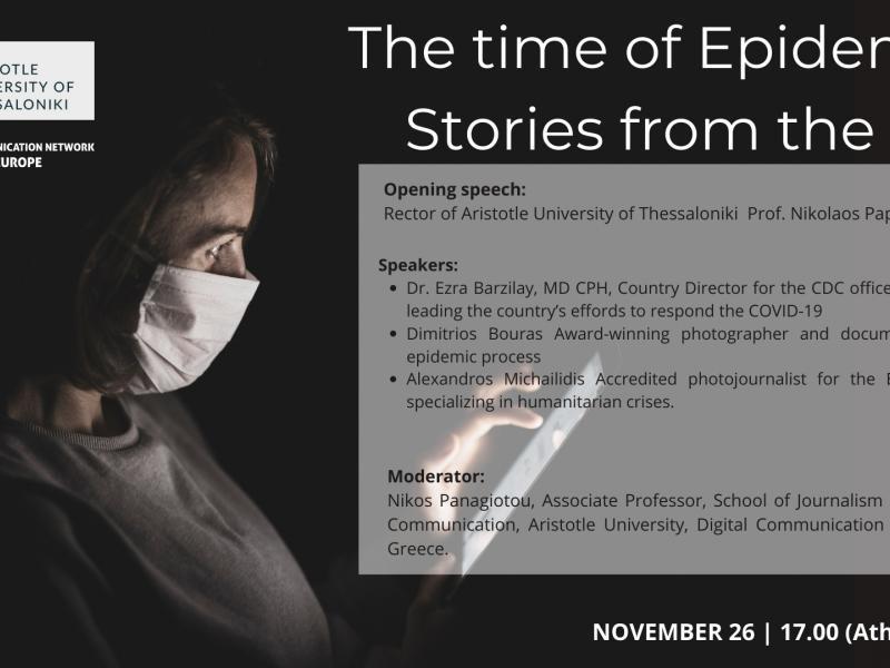 ΑΠΘ: «Πανδημίες: Ιστορίες από το πεδίο δράσης»-Διεθνές διαδικτυακό σεμινάριο