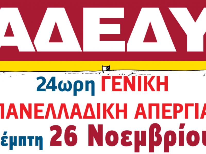Απεργία 26ης Νοεμβρίου: Η ΟΛΜΕ συμμετέχει στην απεργία της ΑΔΕΔΥ