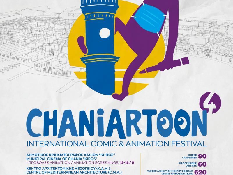 Πανελλήνιος Μαθητικός Διαγωνισμός «Κόμικς/Animation»: Έγκριση και οδηγίες