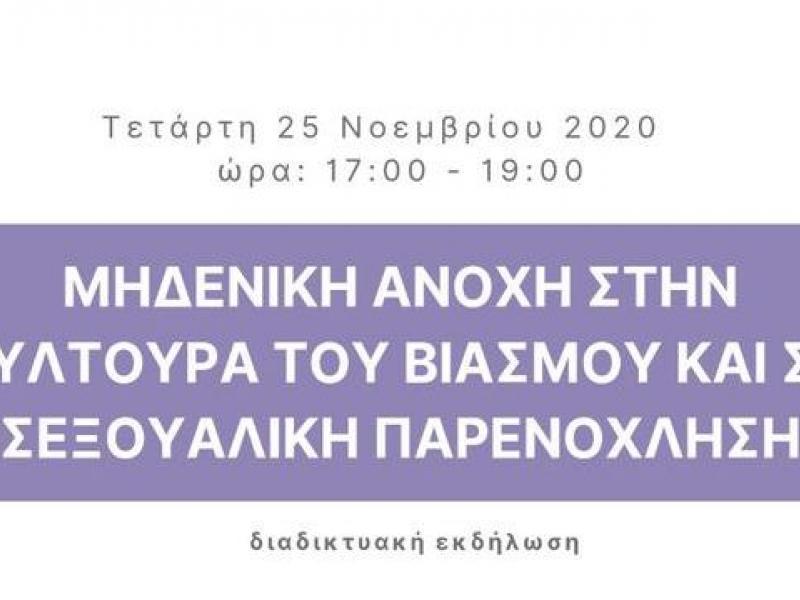 Παγκόσμια Ημέρα για την εξάλειψη της βίας κατά των γυναικών: Διαδικτυακές εκδηλώσεις του ΑΠΘ