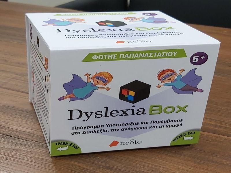 Ειδική αγωγή-Δυσλεξία: Δωρεάν Dyslexia Box για γονείς-εκπαιδευτικούς