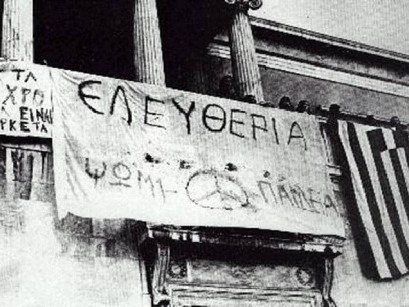 ΣΙΕΛ Αχαϊας: 47 χρόνια από την εξέγερση του Πολυτεχνείου