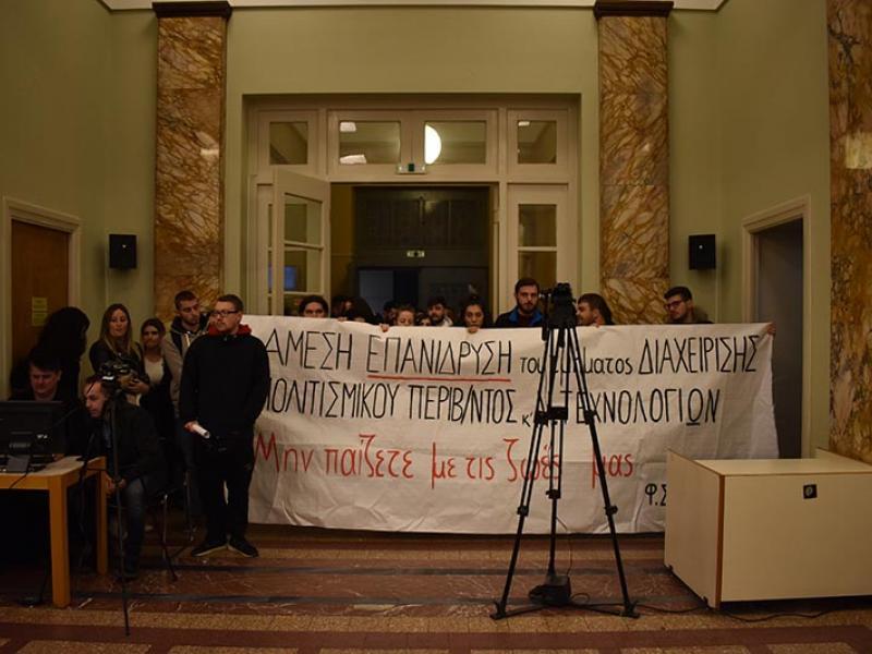 Φοιτητές ΔΠΠΝΤ: Αναμένουμε όχι απλά ανακοινώσεις, αλλά άμεσες πρωτοβουλίες